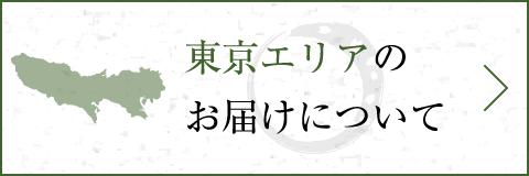 bnr-tokyo-side